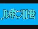 【Minecraft】大怪盗アルセーヌ・ルポンⅡ世 【第1話】
