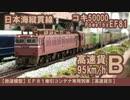 【鉄道模型】EF81牽引コンテナ専用貨物列車【高速貨B】