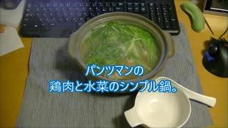 パンツマンの鶏肉と水菜のシンプル鍋。