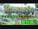 新Terraria(Mod入り)で全アイテムコンプ目指す! 番外編1