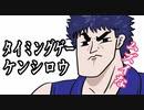 「北斗の拳」タイミングゲーケンシロウ「アニメ」