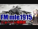 【VOICEROID解説】3分でわかる不遇兵器解説【FM mle1915 シ...