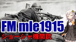 【VOICEROID解説】3分でわかる不遇兵器解説【FM mle1915 ショーシャ機関銃】