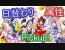 2020年お正月!日替わり属性ピックアップガチャ回した!「東方キャノンボール」リギュア実況プレイ!