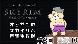 第2回『The Elder Scrolls V: Skyrim』初