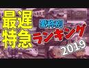 【鉄道豆知識】特に急がない列車 愛称別ランキング2019 #21