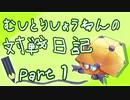 【ポケモン剣盾実況】むしとりしょうねんの対戦日記 Part1【虫統一】