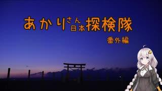 【紲星あかり車載】あかりさん日本探検隊番外編