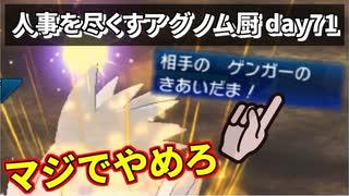 """【ポケモンUSUM】人事を尽くすアグノム厨-day71-【""""きあいだま""""メガゲンガーやめろ!それは俺に効く…】"""