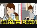 【マンガ】射精介助士の仕事をマンガにしてみた【漫画動画】
