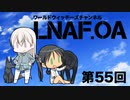 【LNAF.OA第55回その1】ラジオワールドウィッチーズ