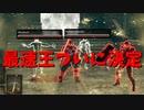 【ダークソウルリマスタード】第3回 最速王決定戦【後編】