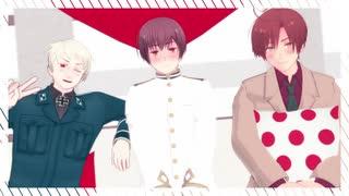 【APヘタリアMMD】妄想疾患■ガール/裏枢軸