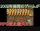 RPG史上最大Hit数(真・完結編)