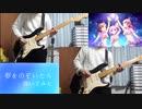 【デレマス】夢をのぞいたら 弾いてみた(ギター)【デレステ】