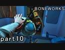 【楽しくVR実況!】~不気味な世界へ潜入捜査~ BONEWORKS【part10】
