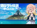 【桜乃そら】ゼルダの伝説 夢をみる島 ~終章~【VOICEROID実況】