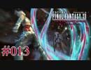【FF12 TZA 弱ニュー】 #013  VS軟体生物3兄弟【じっくり楽しむやりこみ実況プレイ】