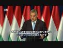 【世界の反応】少子化対策のプチ成功例 民族主義国家ハンガリ...