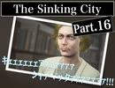 クトゥルフxホラーx探偵【The Sinking City】#16 シャァベッタァァァァァァァ!!!
