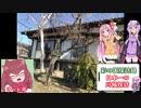 彩の国探訪録 第20回「川幅日本一!鴻巣の川幅うどん」【結月ゆかり車載】
