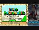 【世界2位】スーパーマリオワールドスターロード禁止RTA 32分49秒68