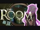 【THE_ROOM2】ゆかりんが辛気臭い部屋で右往左往 #2【結月ゆかり+α実況プレイ】