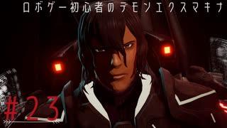 ロボゲー初心者のデモンエクスマキナ #23【実況】