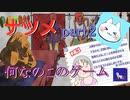 【ナツメ】フリーホラーゲームを朗読実況 part2