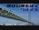 僕は公道を征く〇〇系 02.淡路島と神戸グルメツー