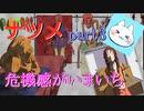 【ナツメ】フリーホラーゲームを朗読実況 part3