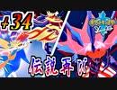 【ポケモンソード実況】剣盾の英雄と破滅の黒騎士ムゲンダイナ †34