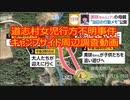 道志村女児行方不明事件 キャンプサイト周辺調査動画 2019年9月21日発生