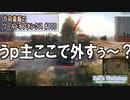 【WoT】 方向音痴のワールドオブタンクス Part100 【ゆっくり...