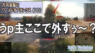 【WoT】 方向音痴のワールドオブタンクス Part100 【ゆっくり実況】