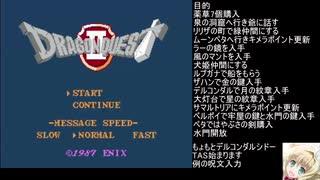 [TASさんの休日] FC ドラゴンクエスト2 もょもとデルコンダルシドー part1 36:16.48