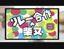 柴又リレー合作8