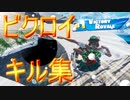 【ライブクリップス】 ビクロイ&キル集 【フォートナイト】 【fortnite】
