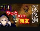 やっと会えた親友は闇落ちしてました。関西人が進化した人気ホラーゲームに挑戦。初めての深夜廻#14【深夜廻】
