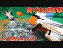 【ポケモンカード】レアが出なければブラスター直撃!パック開封デスマッチ!!