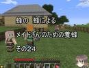 【Minecraft 】蜂の、蜂による、メイドさんのための養蜂24【1.12.2】