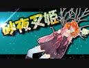 茜ちゃんと厨二植物【砂夜叉姫】#30