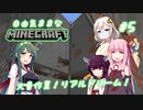 【Minecraft】初めてのマインクラフト #5 (ボイロ実況)
