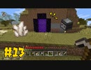 【Minecraft】ネザーやら自動サトウキビやらパッション屋良 #13