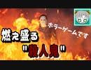 【実況】殺人鬼がタオル一枚の女性を追いかけるホラーゲーム