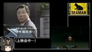 【RTA】DC版シーマン~禁断のペット~【3:00:52】 Part3/4