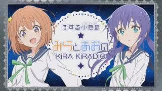 「恋する小惑星」★みらとあおの KiRA KiRA
