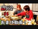 おまけ動画【永塚拓馬・堀江瞬】ぽんこつGAマイル #5