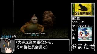 【RTA】DC版シーマン~禁断のペット~【3:00:52】 Part4/4