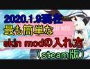【wows】(steam版)2020.1.9現在、最も簡単なskin modの入れ方